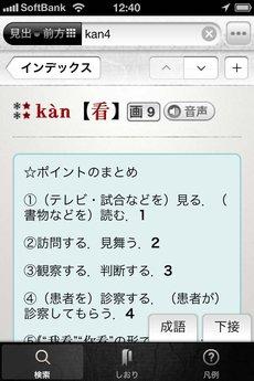app_ref_zhonri_rizhong_cidian_9.jpg