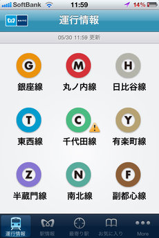 app_travel_tokyometro_1.jpg