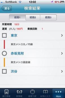 app_travel_tokyometro_10.jpg