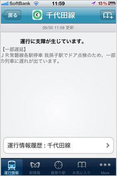 app_travel_tokyometro_2.jpg