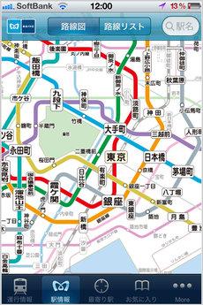 app_travel_tokyometro_3.jpg