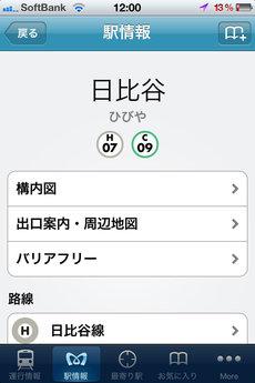 app_travel_tokyometro_4.jpg