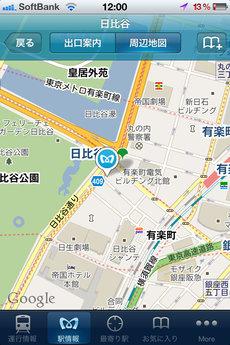 app_travel_tokyometro_6.jpg