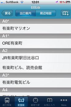 app_travel_tokyometro_7.jpg