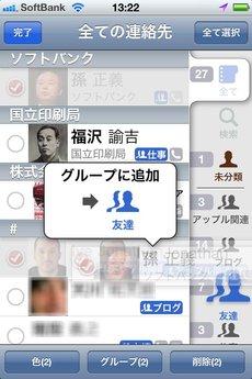 app_util_renrakusaki_plus_4.jpg