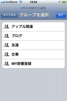 app_util_renrakusaki_plus_5.jpg