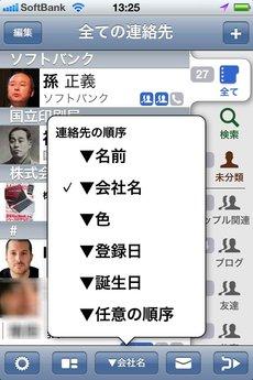 app_util_renrakusaki_plus_9.jpg