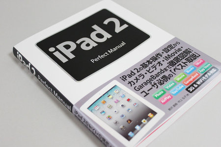 ipad2_perfect_manual_0.jpg