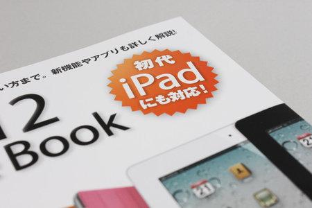 ipad2_style_book_1.jpg