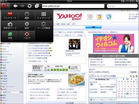 opera_mini6_1.jpg