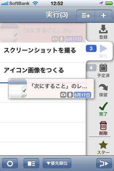 app_bus_taskbook_14.jpg