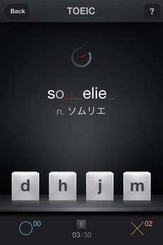 app_edu_super_eitango_13.jpg