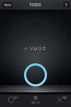 app_edu_super_eitango_14.jpg