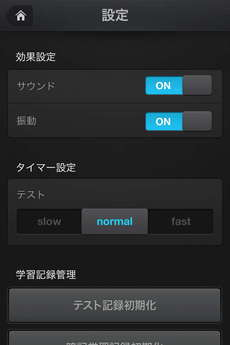 app_edu_super_eitango_15.jpg