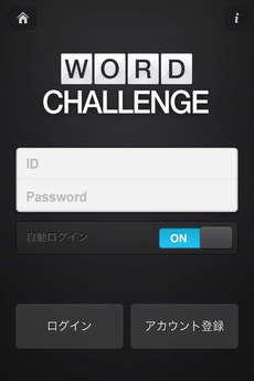 app_edu_super_eitango_16.jpg