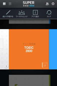 app_edu_super_eitango_2.jpg
