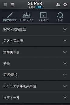 app_edu_super_eitango_3.jpg