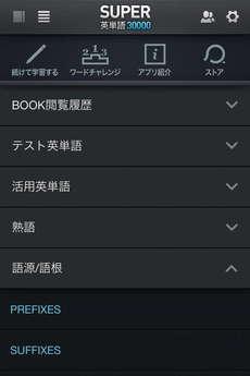 app_edu_super_eitango_4.jpg