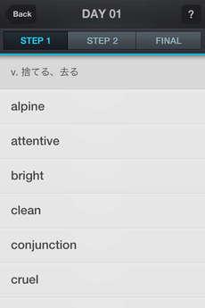 app_edu_super_eitango_6.jpg