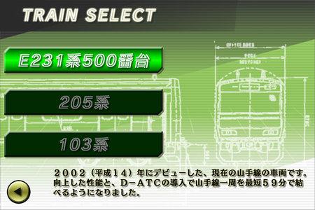 app_game_denshadego_3.jpg