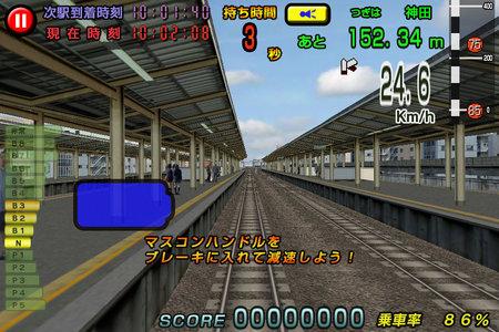 app_game_denshadego_4.jpg