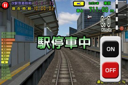 app_game_denshadego_7.jpg