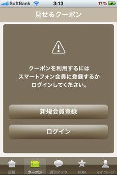 app_life_mcdonalds_2.jpg