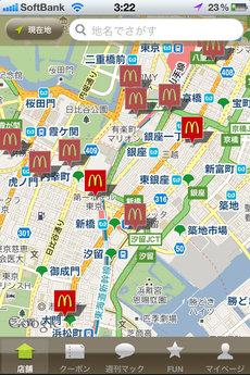 app_life_mcdonalds_3.jpg