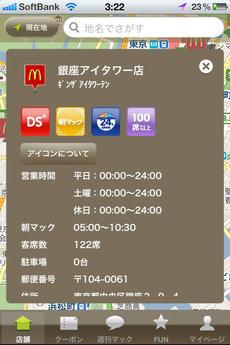 app_life_mcdonalds_4.jpg