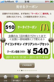 app_life_mcdonalds_5.jpg
