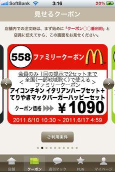 app_life_mcdonalds_6.jpg