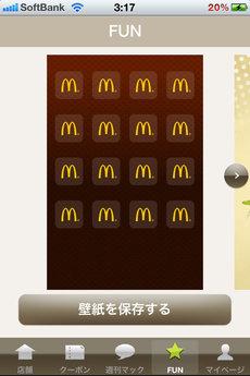 app_life_mcdonalds_7.jpg