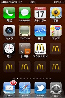 app_life_mcdonalds_8.jpg