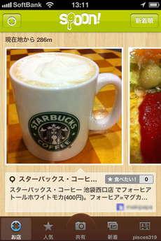 app_life_spoon_1.jpg