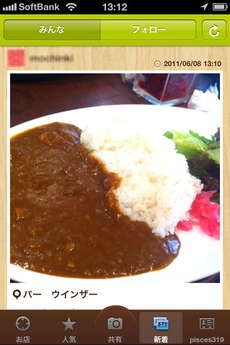 app_life_spoon_6.jpg