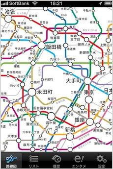 app_navi_metro_touch_1.jpg