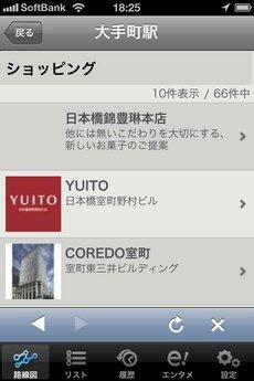 app_navi_metro_touch_10.jpg