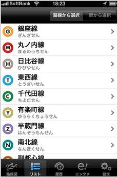 app_navi_metro_touch_11.jpg