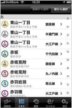 app_navi_metro_touch_12.jpg