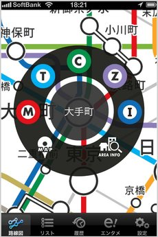 app_navi_metro_touch_3.jpg