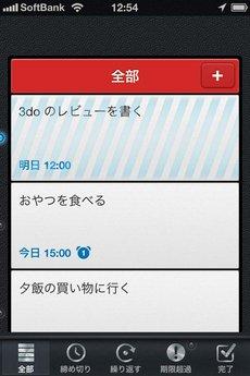 app_prod_3do_12.jpg