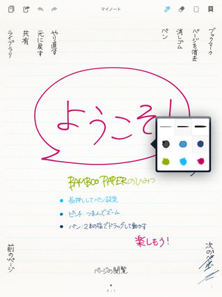 app_prod_bamboo_paper_4.jpg