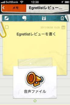 app_prod_egretlist_10.jpg