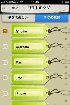 app_prod_egretlist_12.jpg