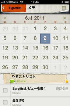 app_prod_egretlist_14.jpg