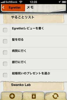 app_prod_egretlist_3.jpg