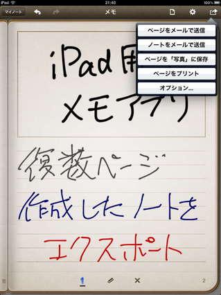 app_prod_penultimate_5.jpg
