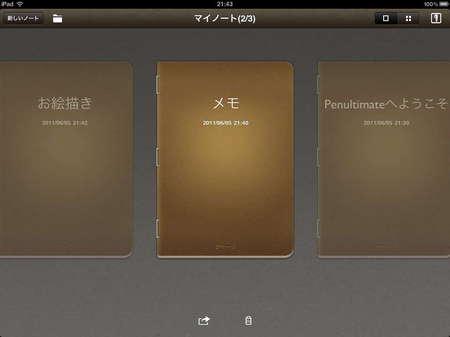 app_prod_penultimate_9.jpg