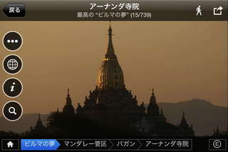 app_travel_dreams_of_burma_11.jpg