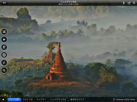 app_travel_dreams_of_burma_2.jpg